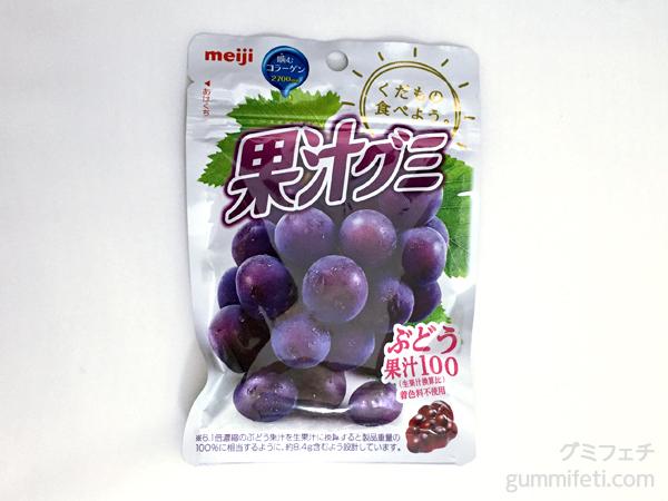 明治果汁グミぶどう_001