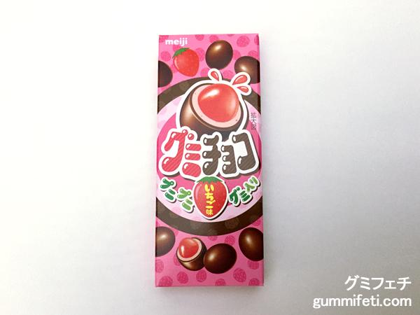 グミチョコ_001