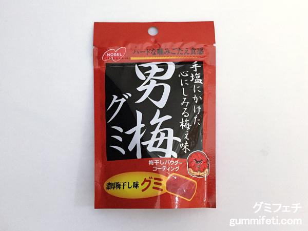男梅グミ_001