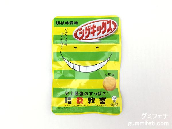 シゲキックスレモンレアデザイン_004