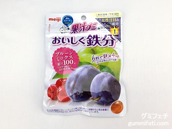 果汁グミおいしく鉄分プルーン_001
