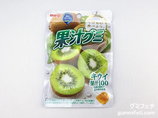 果汁グミキウイ_001