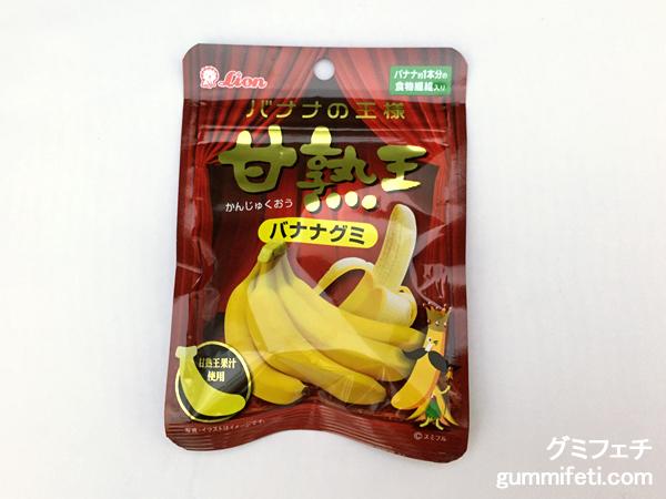 甘熟王バナナグミ_001
