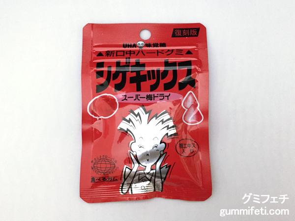 シゲキックススーパー梅ドライ_001